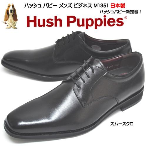 ハッシュパピー メンズ ビジネス M1351 スムースクロ ラウンドトゥー プレーントゥ 革靴 靴幅3E 日本製