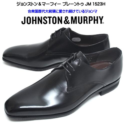ジョンストン&マーフィー JM1523H クロ プレーントゥ メンズ ビジネスシューズ ドレスシューズ 天然皮革 オールシーズンソール 大塚製靴