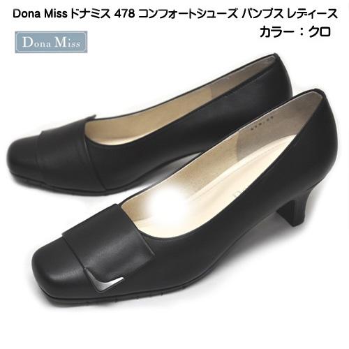 送料無料 Dona Miss ドナミス 478 コンフォートシューズ レディース パンプス 天然レザー 日本製 通勤 タウンユース クロ 黒 ブラック