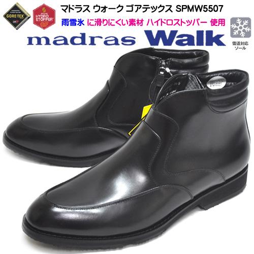 30%OFF 送料無料 マドラスウォーク ゴアテックス SPMW5507 メンズ ブーツ ビジネス カジュアル 防水 防滑 防寒 靴幅4E 天然皮革 ブラック