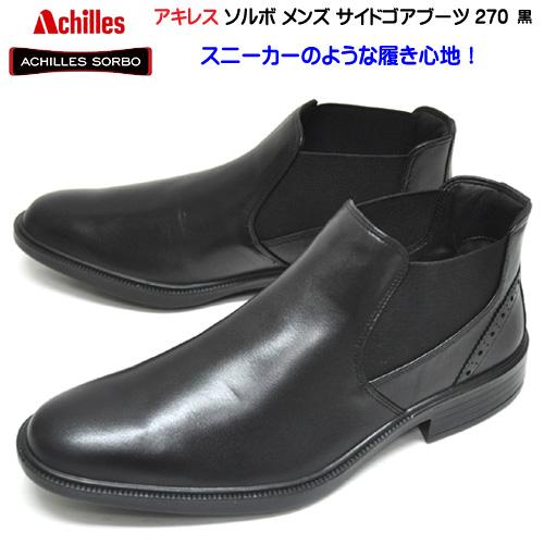 【期間限定】半額 アキレス ソルボ SRM2700 メンズ サイドゴアブーツ ビジネスシューズ はっ水 衝撃吸収 軽量 ブラック
