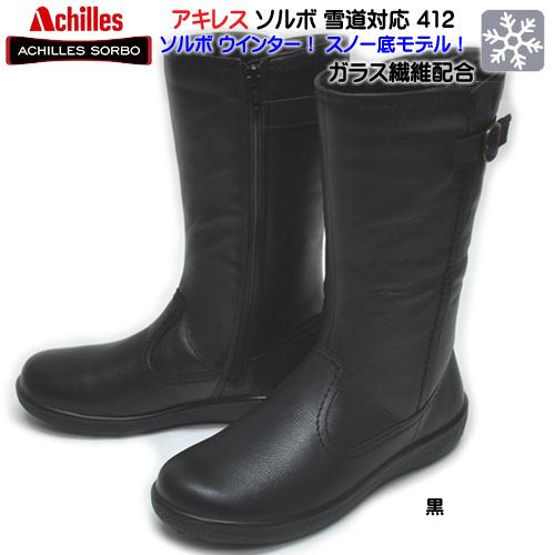 アキレス ソルボ 靴 ブーツ レディース 412 ハーフブーツ 内側ファスナー 撥水 滑りにくい底 衝撃吸収 吸湿発熱 履きやすいブーツ レディース 日本製 黒