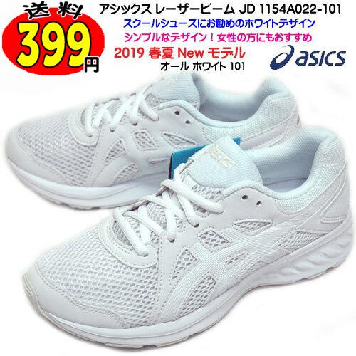 中学生】軽くて走りやすい、通学におすすめの白い運動靴【男子 ...
