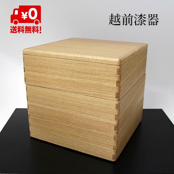 【送料無料】【製造元特別価格】 三段重箱 白木 タモ 6.5寸 (木製 越前漆器 3段 じゅうばこ 国産)