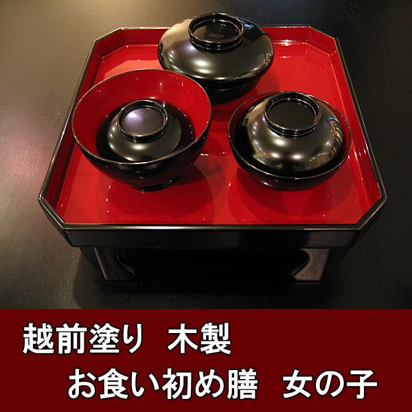 【送料無料】 お喰い初め膳(女の子) 木製越前漆器