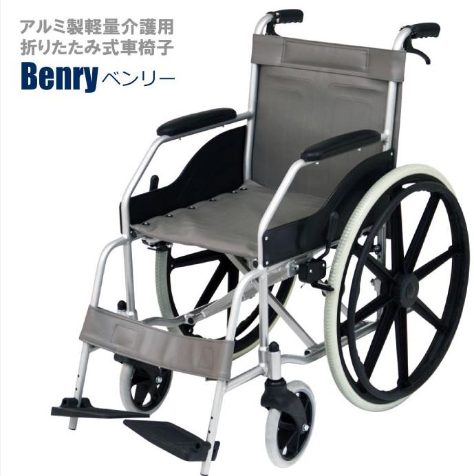 車椅子 軽量 折り畳み【ノーパンクタイヤ】アルミ軽量 折り畳み式車いす/ベンリー | 軽量車椅子 アルミ 室内 車いす 車イス 自走用 自走式 折りたたみ 介護用品 グッズ 福祉 病院