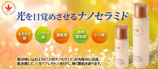 日本製☆セラミドリフレクトエッセンス80ml「ジョアエコ333」