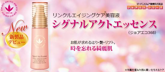 日本製☆シグナルアクトエッセンス30ml「ジョアエコ368」