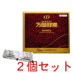 【送料無料】万田酵素150g(分包タイプ)×2個セット(2.5g×60包)