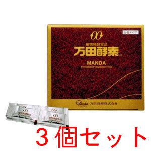 【送料無料】万田酵素 ≪分包≫ 150g(2.5g×60包)×3個セット