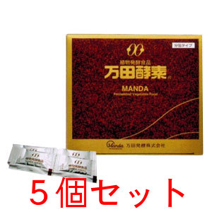 万田酵素分包タイプ 150g(2.5g×60包)×5個セット(万田発酵/酵素/栄養補助食品/植物発酵食品/150g)