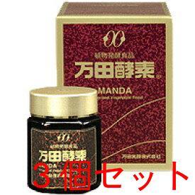 【送料無料】万田酵素145g×3個セット