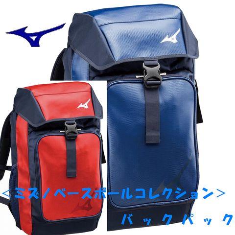 Mizuno Baseball Collection Backpack 1fjd6920 Bag Rucksack