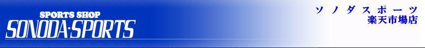 ソノダスポーツ 楽天市場店:各種スポーツ用品通販サイトです