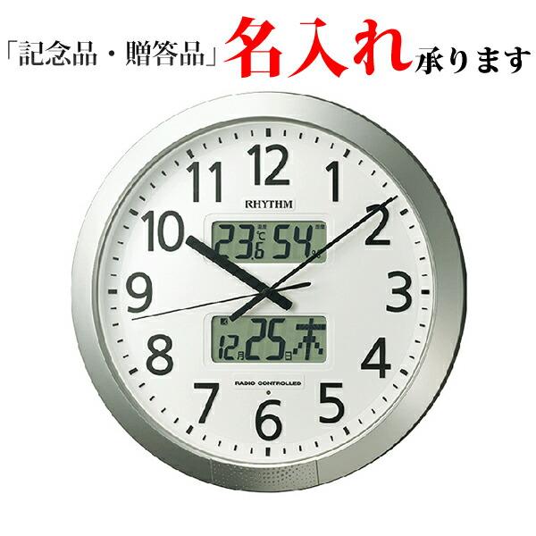 リズム時計 クロック 電波 掛け時計 (掛時計) 4FN404SR19 オフィスタイプ プログラムカレンダー404SR 【名入れ】【熨斗】[送料区分(大)]