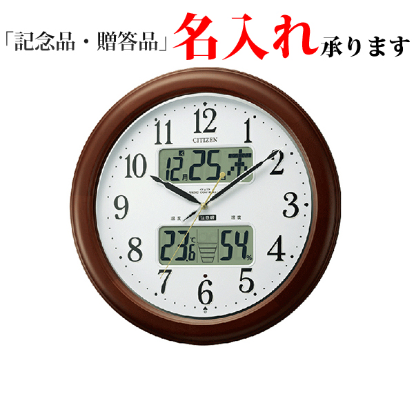 シチズン クロック 電波 掛け時計 (掛時計) 4FY620-006 環境目安表示付 インフォームナビEX【記念品 贈答品 名入れ承ります】【熨斗印刷承ります】[送料区分(中)]
