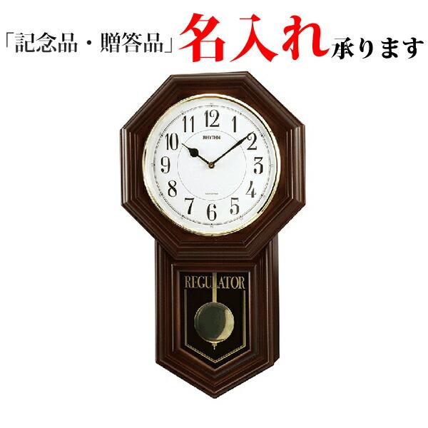 リズム時計 振り子クオーツ柱時計 4MJA03RH06 ベングラーR [送料区分(大)]