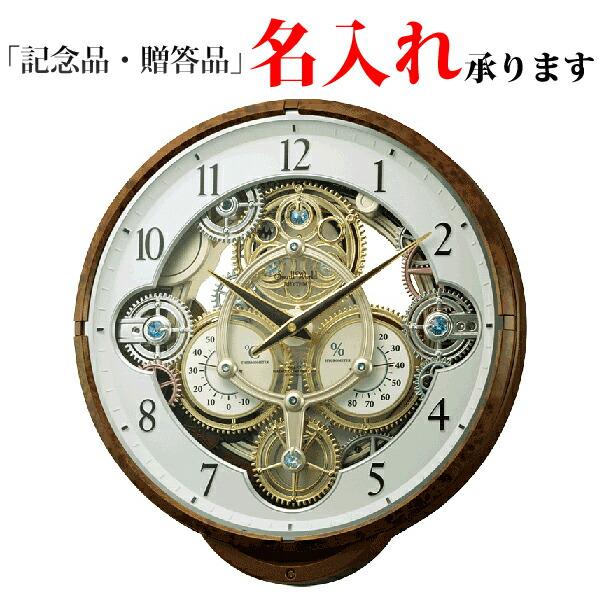 リズム時計 クロック スモールワールド 4MN515RH23 電波からくり時計[掛け時計 (掛時計)] シーカー 【名入れ】【熨斗】[送料区分(大)]