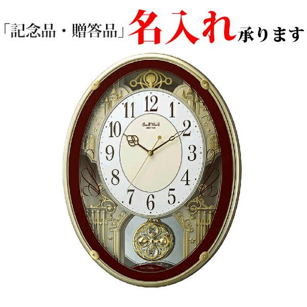 リズム時計 クロック スモールワールド 4MN523RH06 アミュージングクロック 電波 掛け時計 (掛時計) プラウド 茶 【名入れ】【熨斗】[送料区分(大)]