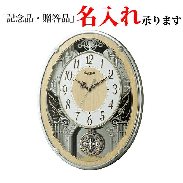 リズム時計 クロック スモールワールド 4MN538RH23 アミュージングクロック 電波 掛け時計 (掛時計) クラッセ 【名入れ】【熨斗】[送料区分(大)]