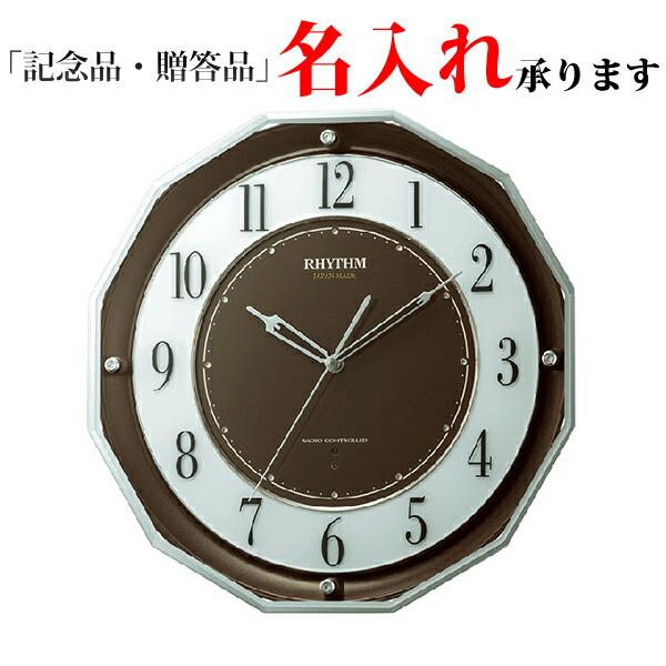 リズム時計 クロック 3電波対応電波 掛け時計 (掛時計) 4MY846SR06 スリーウェイブM846 茶 【名入れ】【熨斗】[送料区分(中)]