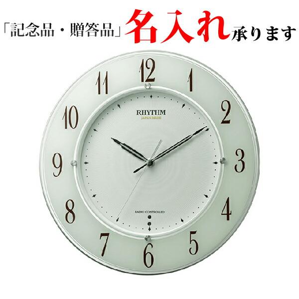 リズム時計 クロック 3電波対応電波 掛け時計 (掛時計) 4MY847SR03 スリーウェイブM847 白 【名入れ】【熨斗】[送料区分(中)]