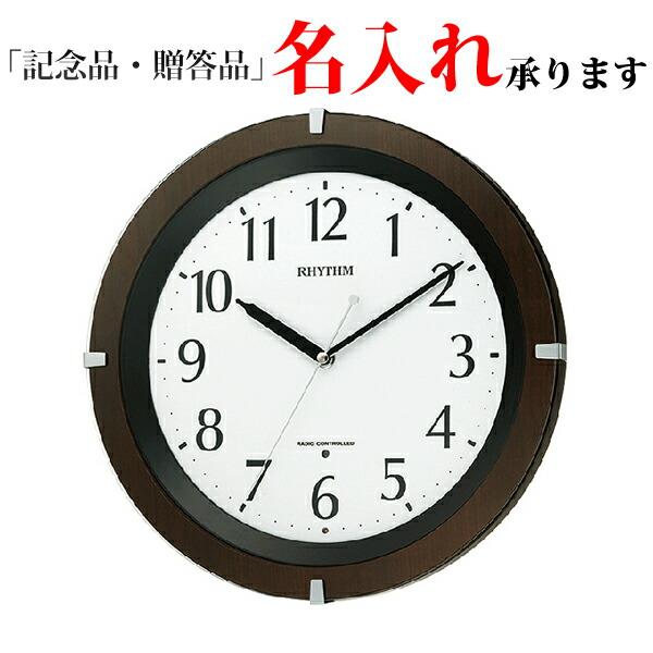リズム時計 クロック 電波 掛け時計 (掛時計) 8MY460SR06 自動点灯機能付 リバライト F460SR 茶 【名入れ】【熨斗】[送料区分(中)]