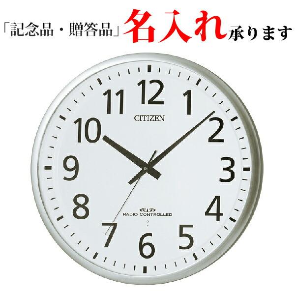 シチズン クロック 電波 掛け時計 (掛時計) 8MY465-019 オフィスタイプ スペイシー M465 【名入れ】【熨斗】[送料区分(大)]