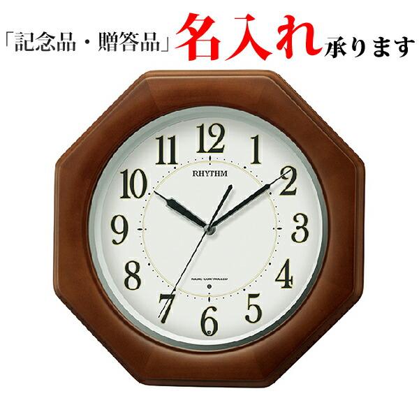 リズム時計 クロック 電波 掛け時計 (掛時計) 8MY490SR06 自動点灯機能付 リバライト F490SR 【名入れ】【熨斗】[送料区分(中)]