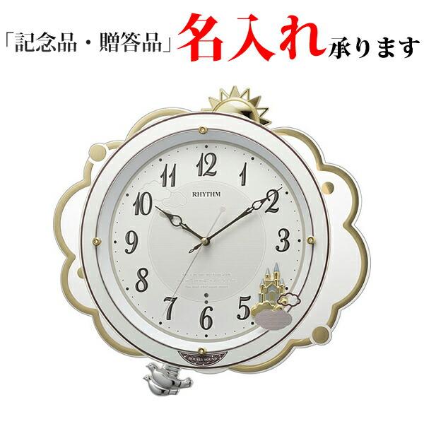 リズム時計 8MN410SR03 電波振子時計 ファンタジースカイM410 [送料区分(中)]