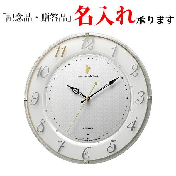 リズム時計 8MY542MC03 電波掛時計 ディズニー542 くまのプーさん [送料区分(大)]