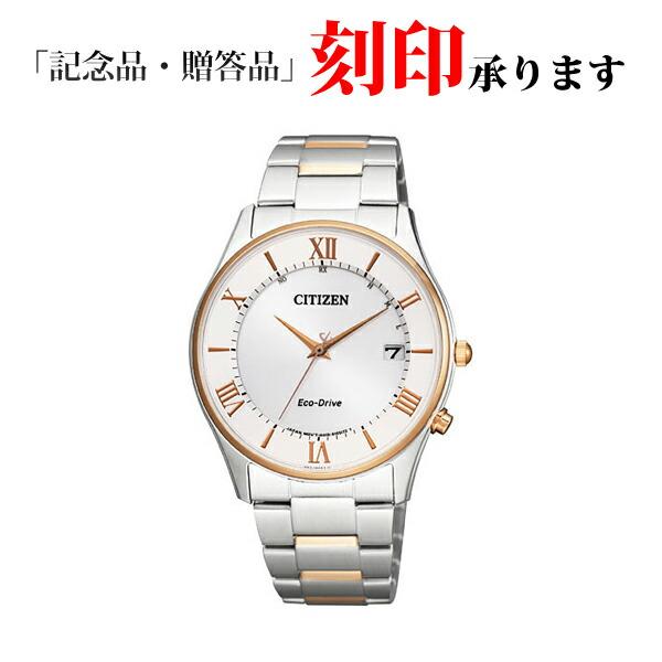 CITIZEN シチズンコレクション エコ・ドライブ電波時計 薄型 メンズ AS1062-59A メンズ腕時計 【長期保証】