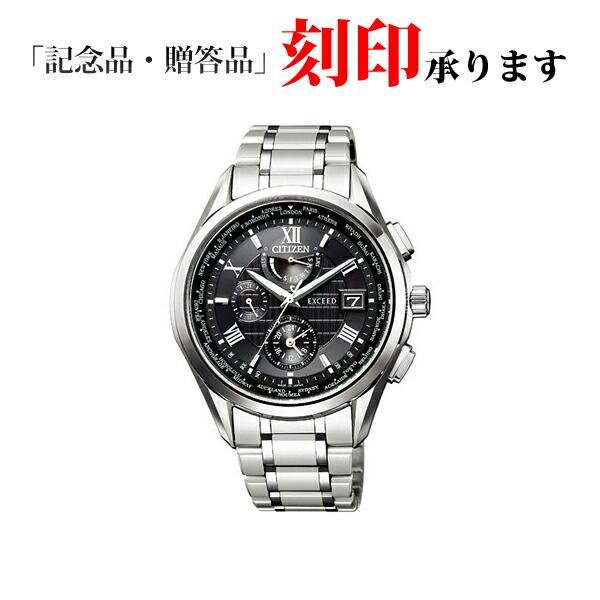 CITIZEN シチズン エクシード エコ・ドライブ電波時計 ダブルダイレクトフライト メンズ AT9110-58E メンズ腕時計 【長期保証10年付】