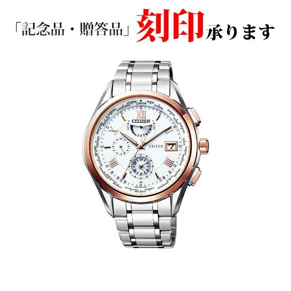 CITIZEN シチズン エクシード エコ・ドライブ電波時計 ダブルダイレクトフライト メンズ AT9114-57A メンズ腕時計 【長期保証10年付】