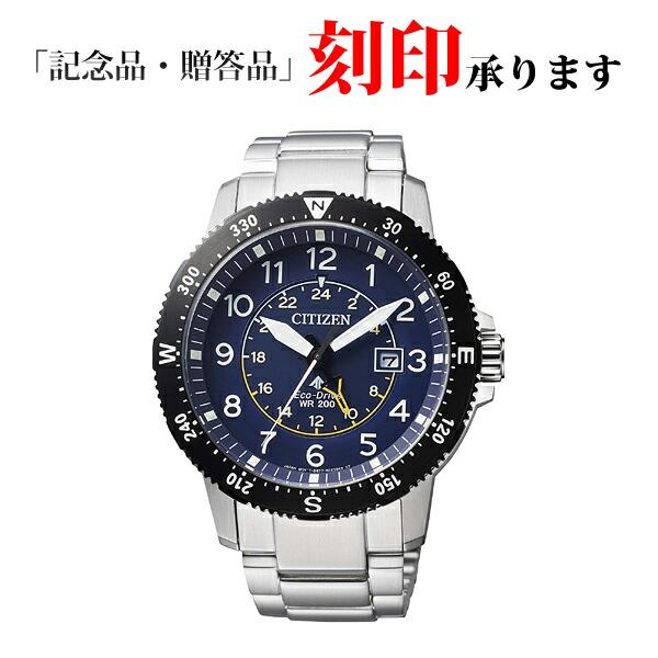 CITIZEN シチズン プロマスター ランド エコ・ドライブ メンズ BJ7094-59L メンズ腕時計 【長期保証】