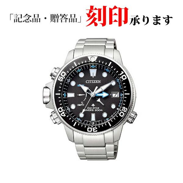 CITIZEN シチズン プロマスター マリン エコ・ドライブ アクアランド201m メンズ BN2031-85E メンズ腕時計 【長期保証】