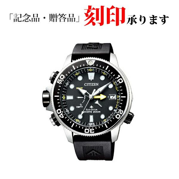 CITIZEN シチズン プロマスター マリン エコ・ドライブ アクアランド200m メンズ BN2036-14E メンズ腕時計 【長期保証】