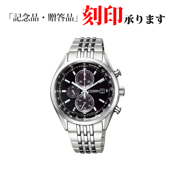CITIZEN シチズンコレクション エコ・ドライブ クロノグラフ メンズ CA0450-57E メンズ腕時計 【長期保証】