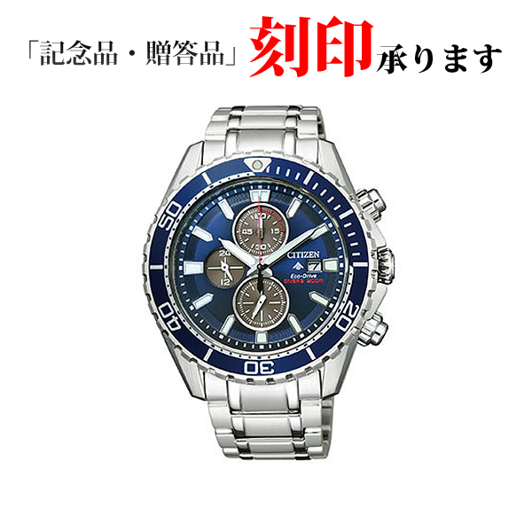 CITIZEN シチズン プロマスター マリン エコ・ドライブ ダイバー200m クロノグラフ メンズ CA0710-91L メンズ腕時計 【長期保証】