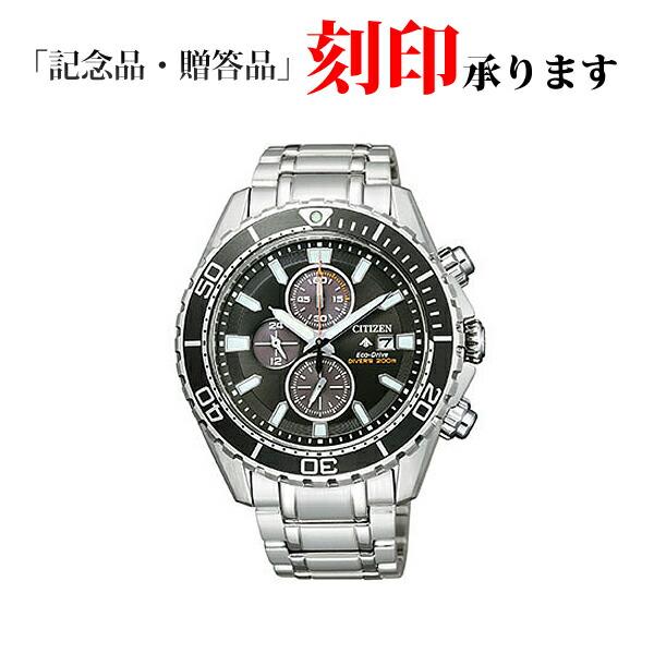 CITIZEN シチズン プロマスター マリン エコ・ドライブ ダイバー201m クロノグラフ メンズ CA0711-98H メンズ腕時計 【長期保証】