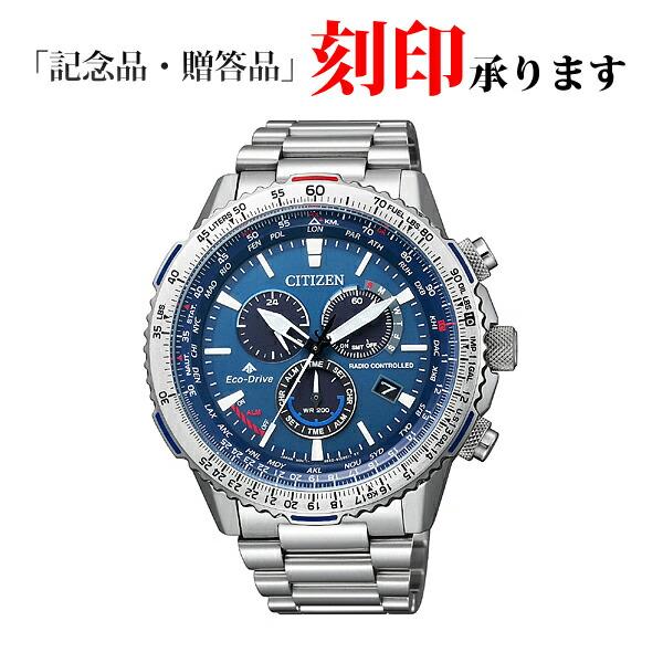 CITIZEN シチズン プロマスター スカイ エコ・ドライブ電波時計 ダイレクトフライト メンズ CB5000-50L メンズ腕時計 【長期保証】