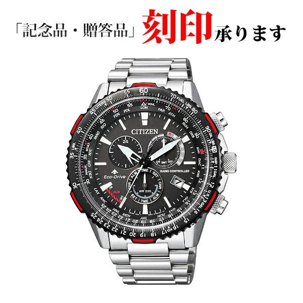CITIZEN シチズン プロマスター スカイ エコ・ドライブ電波時計 ダイレクトフライト メンズ CB5001-57E メンズ腕時計 【長期保証】