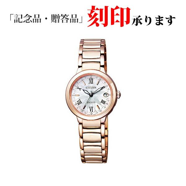 CITIZEN シチズン エクシード エコ・ドライブ電波時計 ティタニアライン ハッピーフライトシリーズ ES9322-57W レディース腕時計 【長期保証10年付】