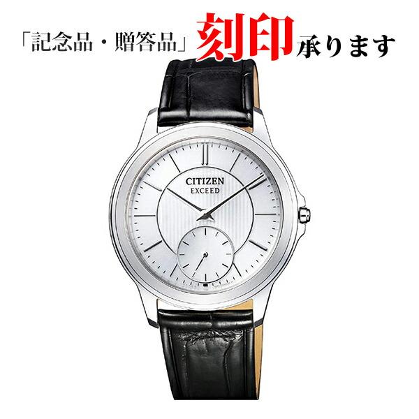 シチズン エクシード AQ5000-13A エクシード40周年記念モデル CITIZEN EXCEED エコ・ドライブ メンズ腕時計 【長期保証10年付】