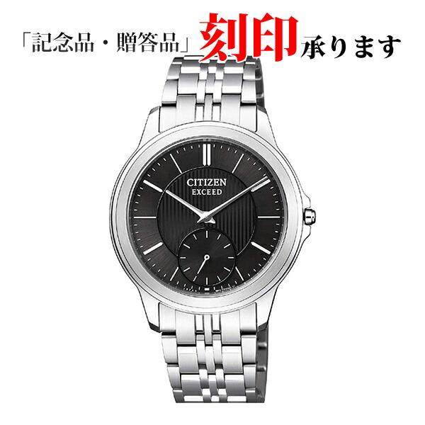 シチズン エクシード AQ5000-56E エクシード40周年記念モデル CITIZEN EXCEED エコ・ドライブ メンズ腕時計 【長期保証10年付】