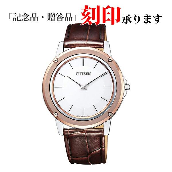 シチズン エコ・ドライブワン AR5026-05A CITIZEN Eco-DriveOne メンズ腕時計 【長期保証10年付】