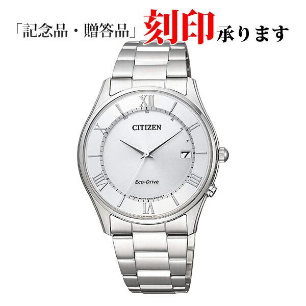 シチズン コレクション AS1060-54A CITIZEN エコ・ドライブ 電波時計 メンズ腕時計 【長期保証8年付】