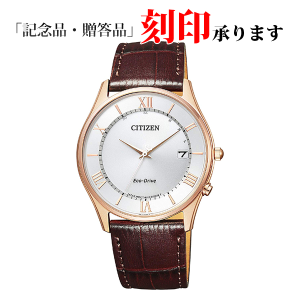 シチズン コレクション AS1062-08A CITIZEN エコ・ドライブ 電波時計 メンズ腕時計 【長期保証8年付】