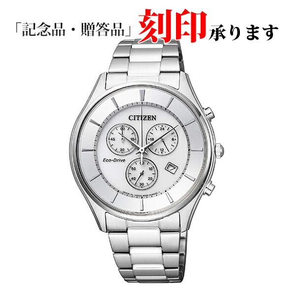 シチズン コレクション AT2360-59A CITIZEN エコ・ドライブ メンズ腕時計 【長期保証8年付】