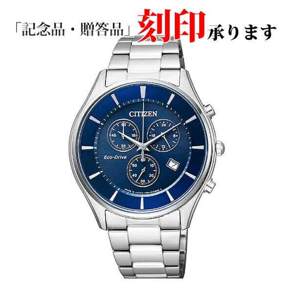 シチズン コレクション AT2360-59L CITIZEN エコ・ドライブ メンズ腕時計 【長期保証8年付】